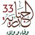 """انطلاق فعاليات المهرجان الوطني للتراث والثقافة """"الجنادرية ٣٣"""" اليوم"""