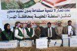 برنامج إعادة إعمار اليمن يدشن عددًا من المشروعات