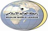 رابطة العالم الإسلامي: للمملكة رمزية إيمانية وحضارية في وجدان المسلمين