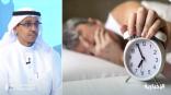 استشاري: متوسط ساعات نوم السعوديين من الأقل عالمياً.. وهذه الأسباب