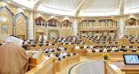 """"""" الشورى """" يوافق على مذكرة تفاهم بين المملكة وبريطانيا بشأن تأشيرات الزيارة لمواطني البلدين"""