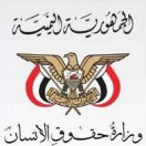 """""""حقوق الإنسان اليمنية"""" تطالب بالضغط على الحوثي لوقف الانتهاكات"""