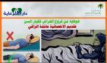 ورشة الوقاية من قروح الفراش .. بدار الرعاية الاجتماعية بالدمام
