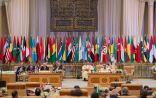 اعلان الرياض .. البيان الختامي للقمة العربية الإسلامية الأمريكية .. شراكة ضد الإرهاب .. ومع السلام والتنمية