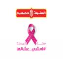 «السنبلة» تطلق مبادرة الوعي بسرطان الثدي تتضمن مارثوناً للمشي