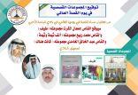 أدبي الباحة : مبدعو ومبدعات المنطقة سيشعلون يوم القصة العالمي .. الخميس