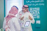 معرض الرياض للكتاب يتيح لزواره تقييم الأجهزة الحكومية