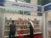 إصدارات أدبي الباحة .. في معرض الجامعة