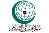 """""""التعاون الإسلامي"""" تناقش آثار قانون """"الدولة القومية اليهودي"""" على الفلسطينيين"""