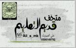 ليالي رمضان وزيارة سيدات اعمال مبادرة تراثنا 2030 لمتحف قديم التعليم