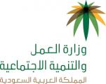 حملات تفتيشية لمكتب عمل الخبر لتطبيق قرار التوطين والتأنيث