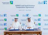 """أرامكو السعودية توقع مذكرتي تفاهم مع """"أدنوك"""" و """"مصدر"""" للتعاون في مجال النفط والغاز وتقنيات الطاقة المستدامة"""