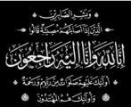 احمد البارقي خال الزميل الفقهاء في ذمة الله