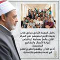 """الإمام الأكبر يهنئ طلاب الأزهر لحصولهم على المركز الأول عالميا بمسابقة """"إيناكتس"""""""