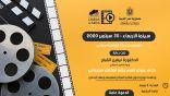 """""""سينما الأربعاء"""" بساقية الصاوي المصرية تعرض سلسلة من الأفلام التسجيلية"""