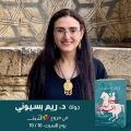 """حفل  توقيع الرواية الجديدة """" سبيل الغارق """" للدكتورة ريم بسيوني في مكتبة الشروق"""