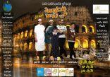 #فطومه_في_روما تُشعل مسرح جمعية الثقافة والفنون بالدمام بالفن الكوميدي الجمعة والسبت القادمين