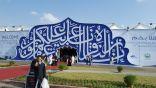 جدة .. تودع معرض الكتاب 2016 بنجاح باهر , وحضور 355 ألف زائر