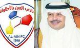 أمير الباحة .. يشكر إدارة نادي العين .. ويثمّن انجازاته المشرفة