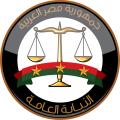 النيابة العامة المصرية تعلن  عن النتائج الأولية في تحقيقات حادث قطار (339) بمنيا القمح.