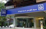 """""""الراجحي"""" يحذر عملاءه من رسائل باسم المصرف تطالبهم بالاتصال فوراً على أرقام خارج المملكة"""