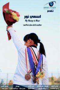 فيلم «اسمى نور» رحلة نجاح لطفلة متلازمة داون تنتهى بالفوز بالميداليات