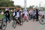 مسيرة نسائية بالدراجات الهوائية للتوعية بالكشف المبكر لسرطان الثدي