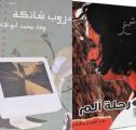 د. وفاء ابوهادي مع  (رحلة ألم )و (دروب شائكة )في معرض الكتاب الدولي بالرياض