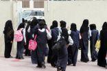 شرطة الرياض توضح حقيقة حالة الهلع التي أصابت مدرسة إبتدائية بالرياض