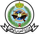"""وزارة الحرس الوطني توضح ملابسات المقطع المتداول لـ """"العتيبي المعنف"""""""