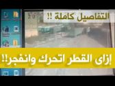 مقطع يوضح كيف تسبب سائق القطار المنكوب بمصر في الكارثة