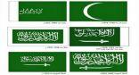""""""" العلم السعودي """" .. قصة راية لم تنكس منذ 3 قرون ومراحل تطورها"""