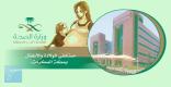 144249 مريض طوارئ بولادة مكة خلال 6 أشهر