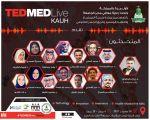 """(برعاية رسمية من الرابطة السعودية للتخصصات يقام مؤتمر """" TEDMED"""" لأول مرة بالمملكة)"""