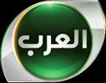 """إيقاف قناة """"العرب"""" غداة انطلاقها.. والبحرين: ستعاود البث قريباً بعد استكمال الإجراءات"""