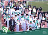 """""""مدارس الرياض"""" تكرم أبطال الحد الجنوبي في احتفالها باليوم الوطني87"""