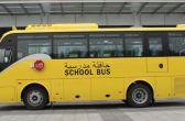خدمة النقل بالحافلات المدرسية بـ200 ريال سنوياً عن كل طالب وطالبة
