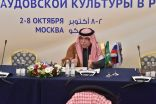 وزير التجارة والاستثمار: المملكة وروسيا غنيتان بالموارد الطبيعية ويشتركان في نفس الرؤى بتنويع الاقتصاد
