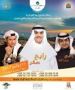 """حكمي يتغنى ب """"عاصمة السياحة العربية"""" في ثاني حفلات أبها"""
