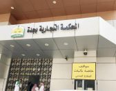 محكمة بجدة تلزم مؤسسة مقاولات بدفع 584 ألفاً لسيدة بسبب فشل في البناء
