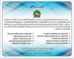 الجمارك السعودية تطلق عدداً من الخدمات عبر البوابة الإلكترونية
