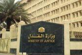 """""""العدل"""" تدعو المختصين لإبداء آرائهم في اللائحة التنفيذية لإجراءات الاستئناف"""