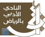 """""""أدبي الرياض"""" يُطلق فعاليات حملة """"وطننا أمانة"""".. الأربعاء"""