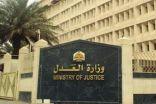 """""""العدل"""" تطلق برنامج """"تعريف"""" لتبسيط الأنظمة والإجراءات القضائية على المستفيدين"""