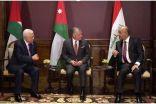 اجتماع ثلاثي بين العاهل الأردني والرئيس العراقي والرئيس الفلسطيني