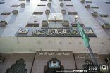 مكتبة الحرم المكي الشريف تشرّع أبوابها لضيوف الرحمن يومياً وعلى مدار الأسبوع
