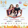 في أول مشاركة فنية لها في السعودية وفي سياق العرض المسرحي  مي كساب تحتفي بعاصمة السياحة العربية