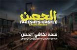 """بدء التسجيل في برنامج """"الحصن"""".. وتركي آل الشيخ: يشمل جميع العالم"""