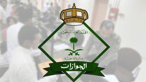 """""""الجوازات"""" تدعو جميع القادمين إلى المملكة من غير السعوديين لتسجيل اللقاحات إلكترونيًا"""