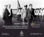 """صورة نادرة للملك فيصل والرئيس الأمريكي """"نيكسون"""" خلال زيارة الأخير للمملكة قبل 45 عاماً"""